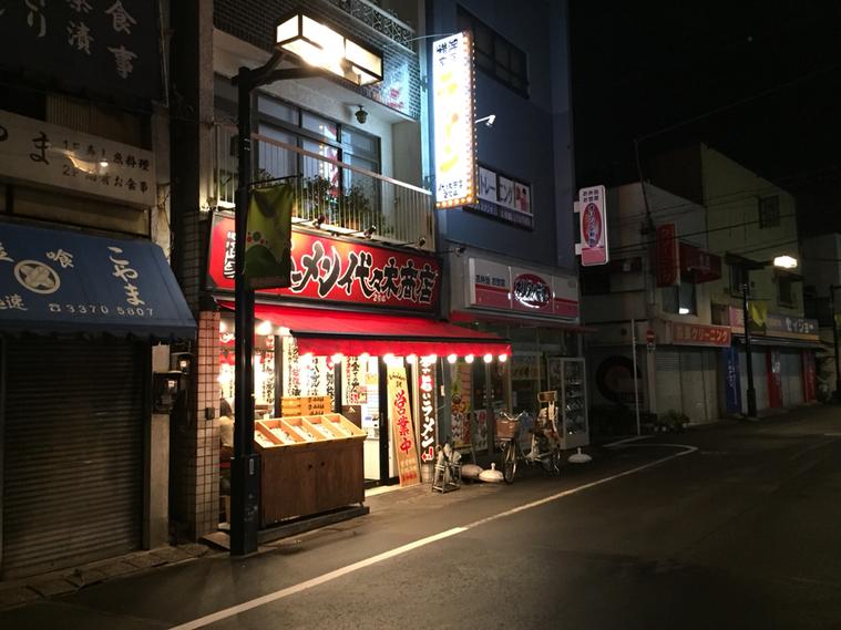 代々木商店 2号店