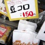 府中湖P.A 下り線売店 - 豆コロ150円を売ってます。