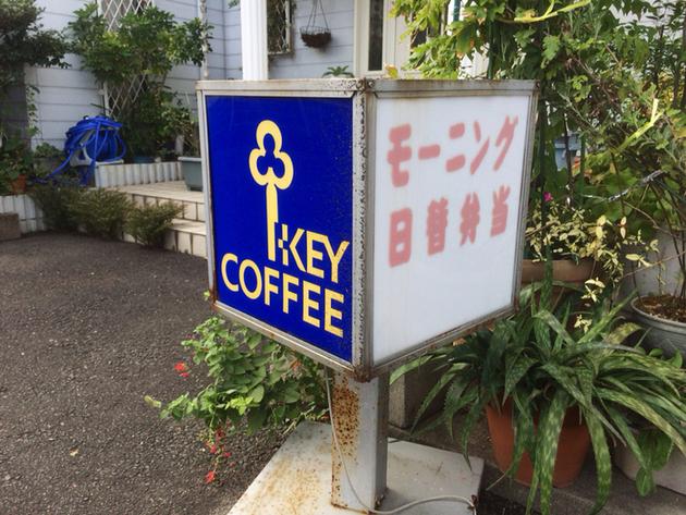 コーヒーカクタス