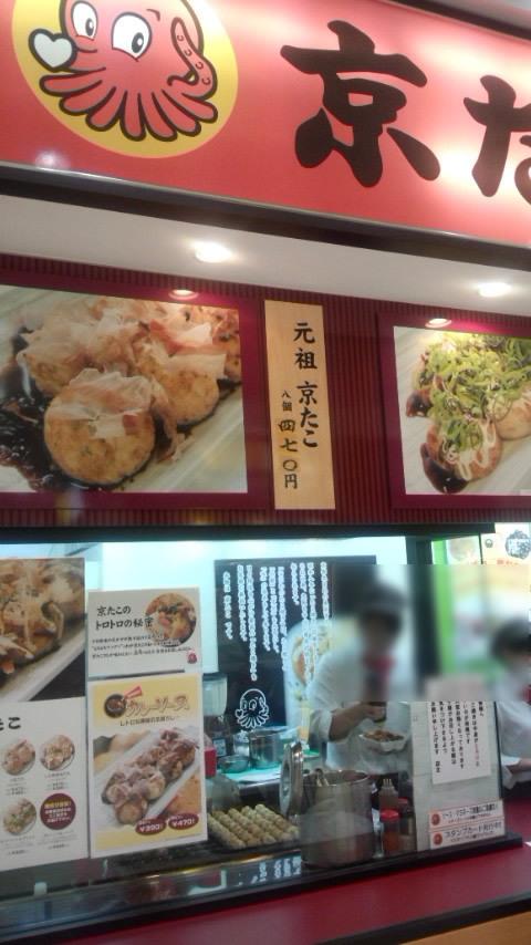 京たこ イオン南風原店
