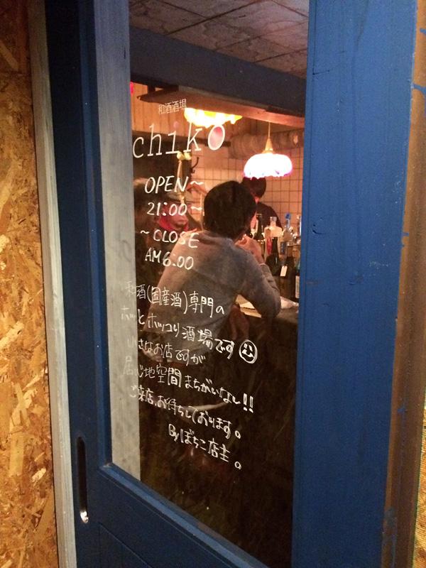 和酒酒場 Chiko