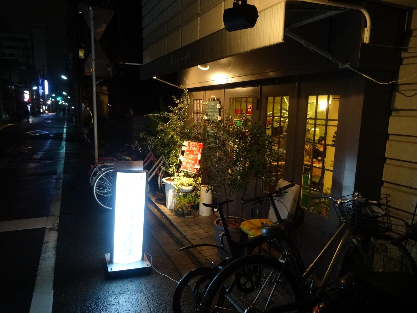 麺ビストロ Nakano