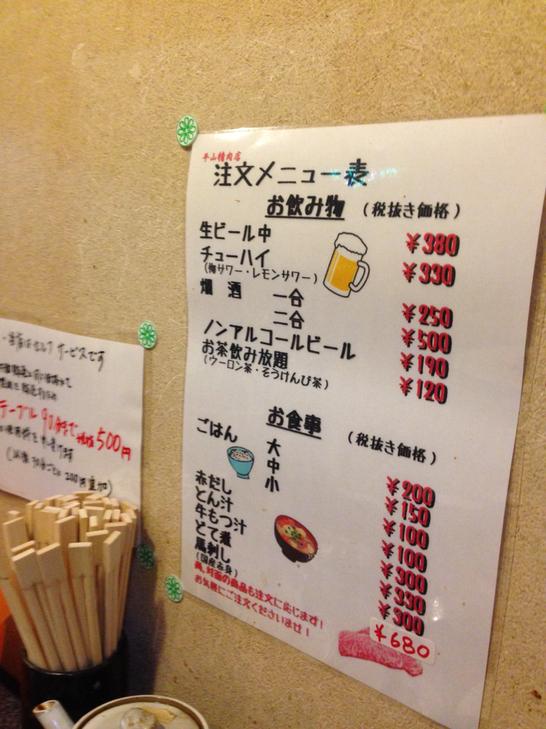 平山精肉店