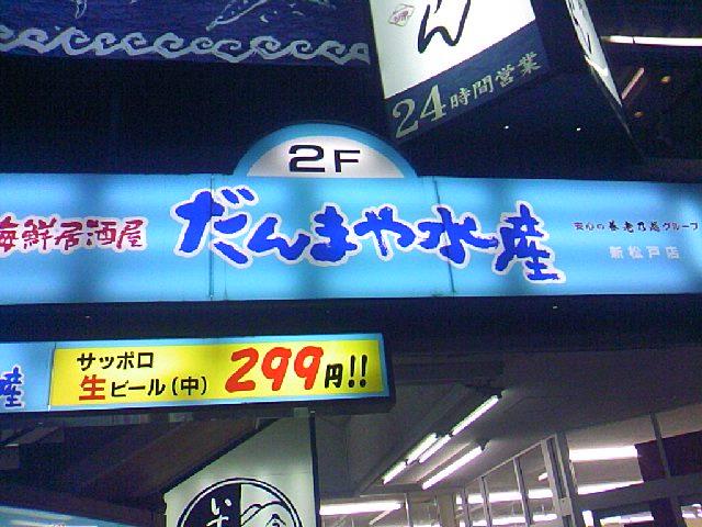 だんまや水産 新松戸店