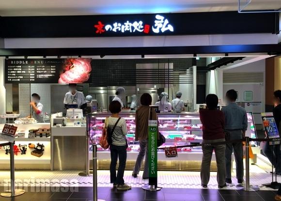 弘 イオンモール京都桂川店