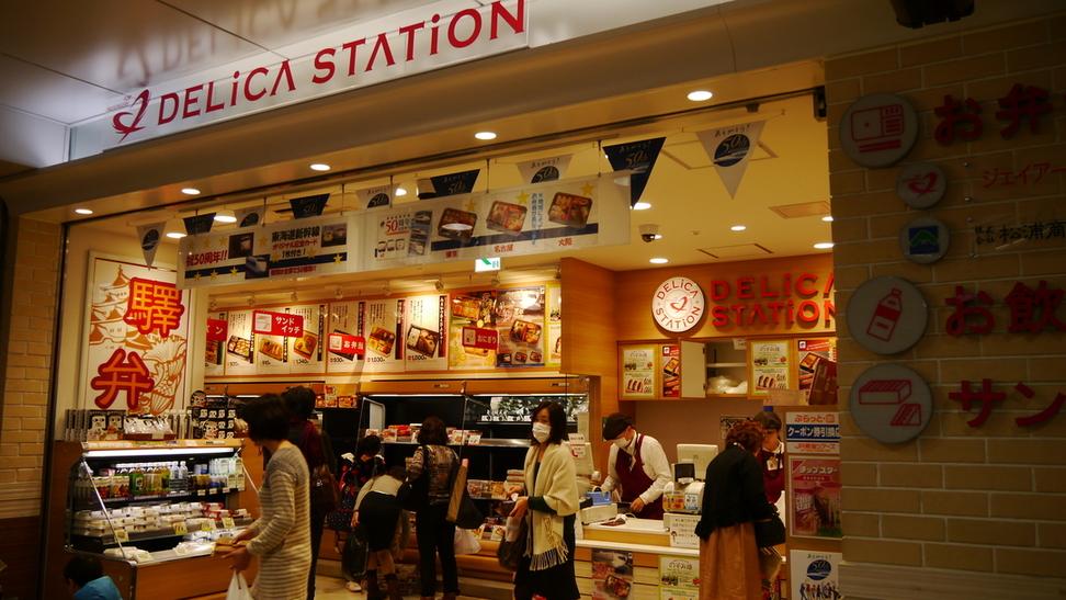 デリカ ステーション 名古屋コンコース店