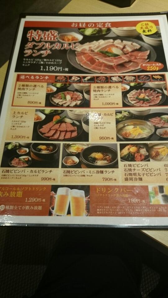 焼肉 炎蔵 イオンモール京都桂川店