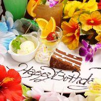 誕生日・記念日におすすめ!サプライズをお手伝いします