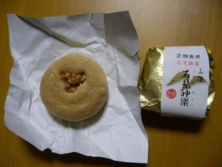 田中屋生菓子店