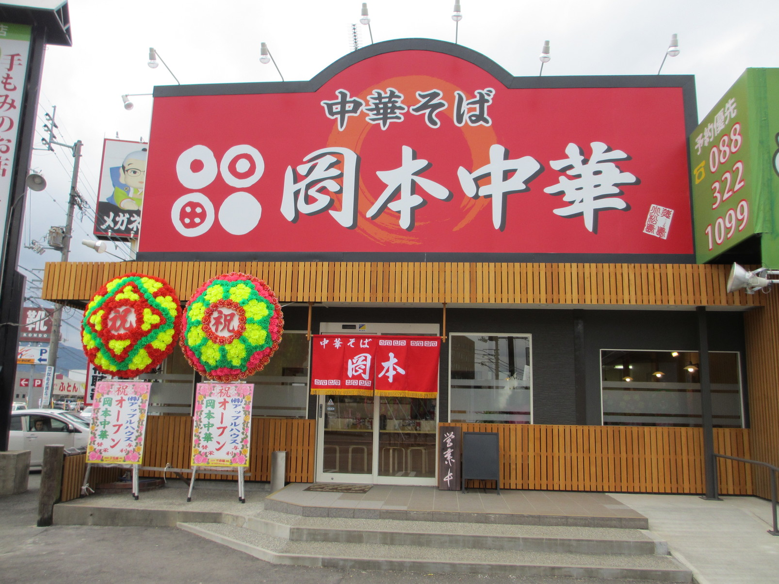 岡本中華 鴨島店