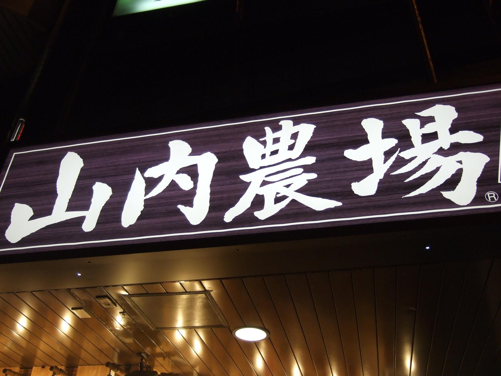 山内農場 駒沢大学駅前店