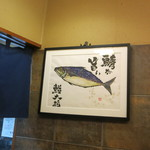鮨大前 - 鯖が美味しいお店と自信のある様子!