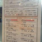 甲子園ラーメン - 42 メニュー