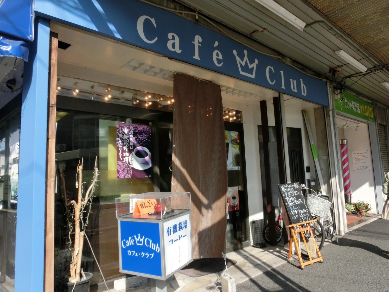 カフェクラブ