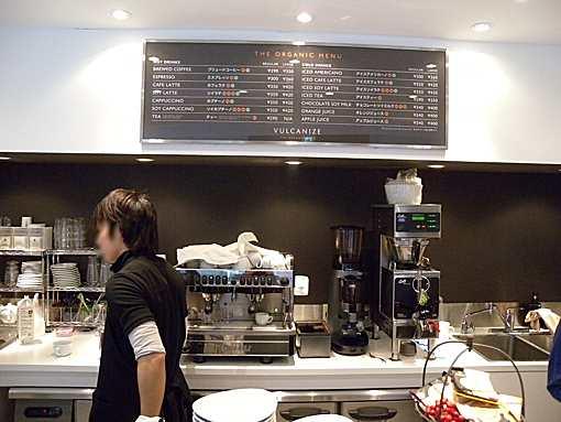 ヴァルカナイズ・ザ・カフェ