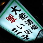 三平大衆酒場 -