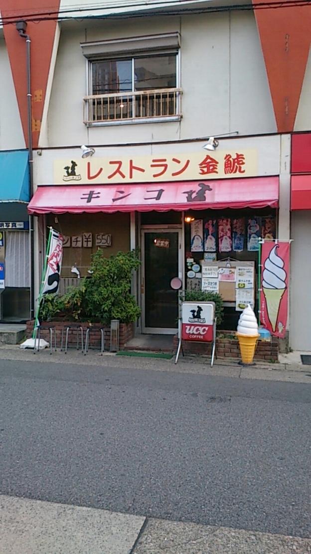 レストラン金鯱 天白店