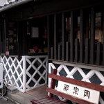 3262875 - 下田 邪宗門