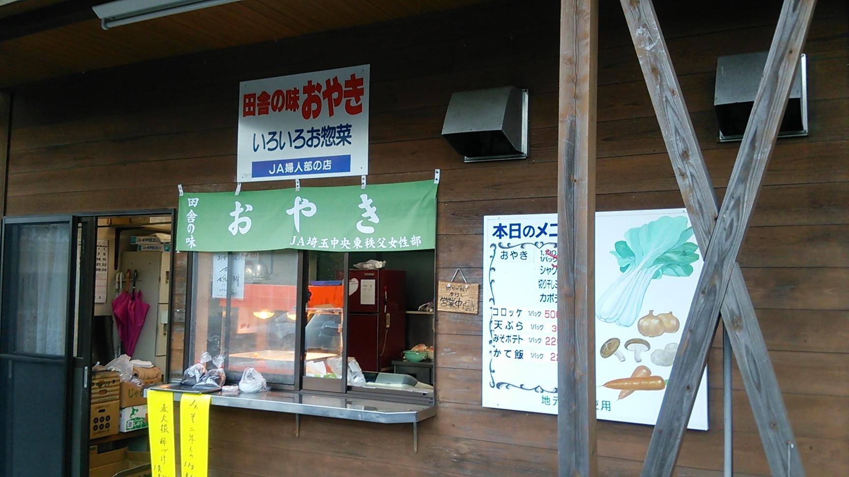 JA埼玉中央 東秩父農産物直売所