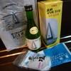 柏屋 - 料理写真:「北緯45度31分 (1514円)」と「宗谷の塩 (291円)」