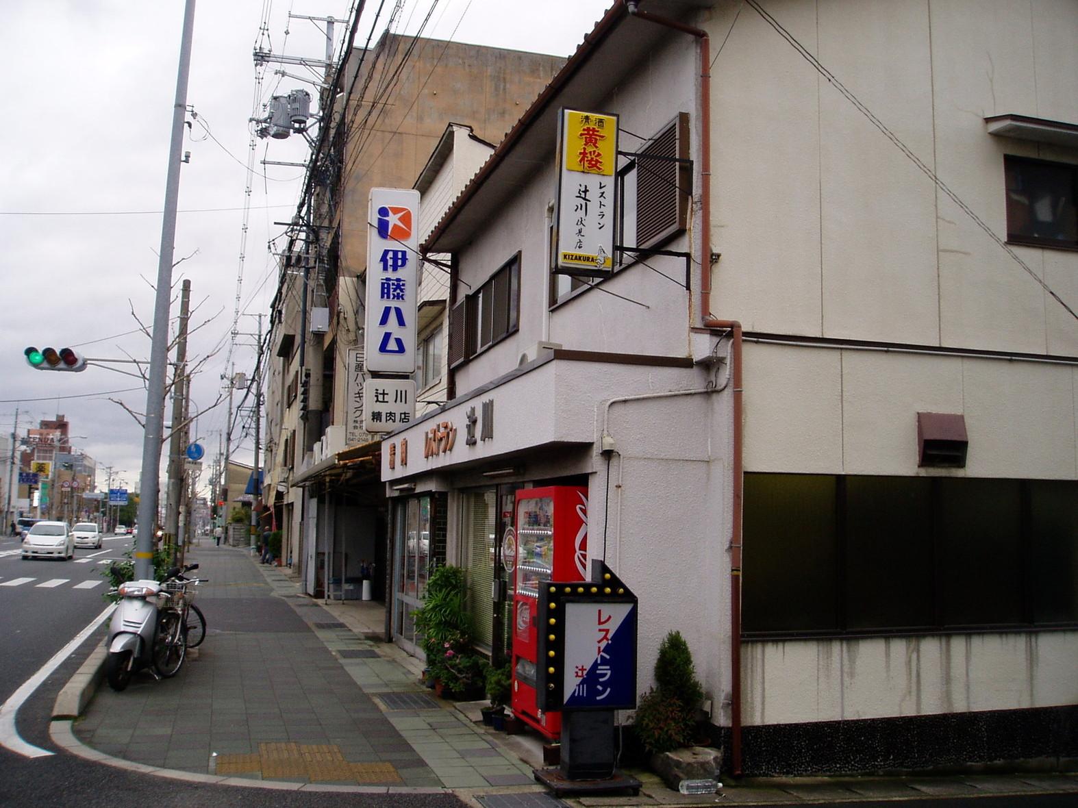 レストラン 辻川 伏見店