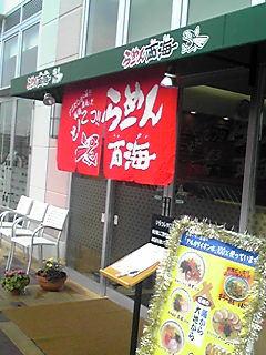 西海 稲城若葉台店