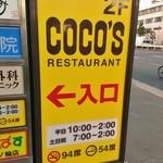 ココス - 店看板