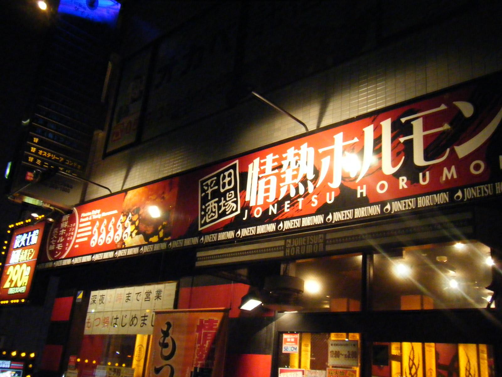 平田酒場 情熱ホルモン