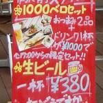 時ノ和珈琲 - 1000ベロセット~♪ 生ビール380円~(^○^)