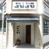 肉バル×ワイン食堂 JUJU - 外観写真: