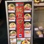 32667160 - 実は食べそびれてしまった純豆腐。今度来た時に食べよう。