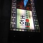 32667162 - 店の看板。つくばエクスプレスの浅草駅を降りたら、この看板を探そう。