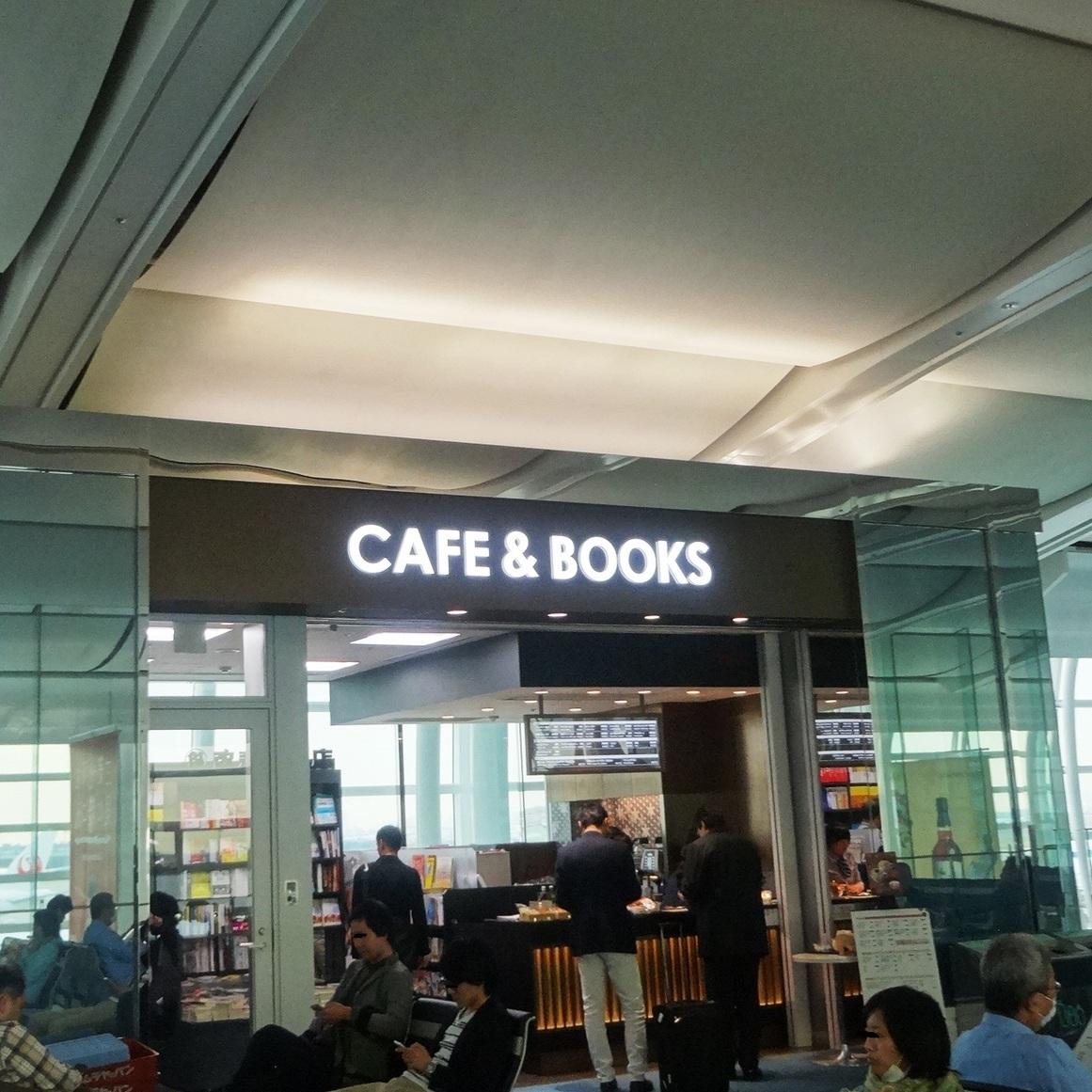 カフェ&ブックス