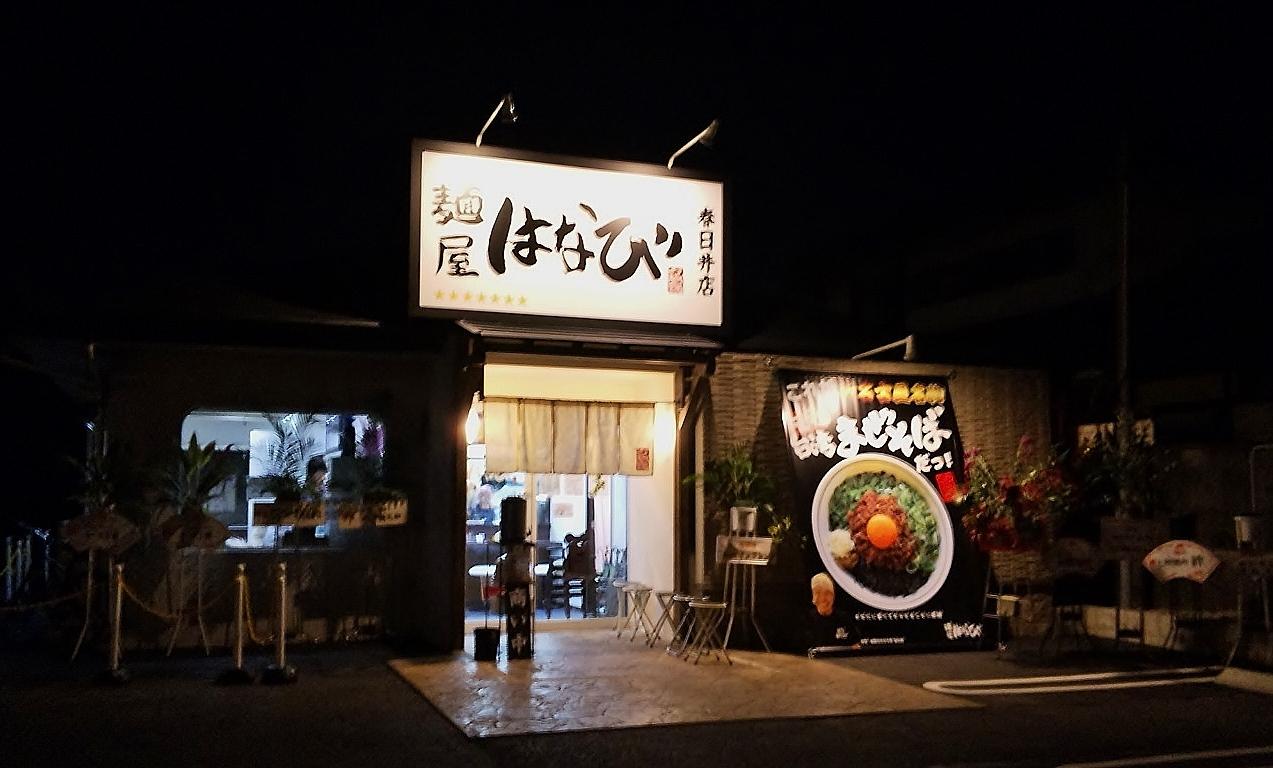 麺屋 はなび 春日井店