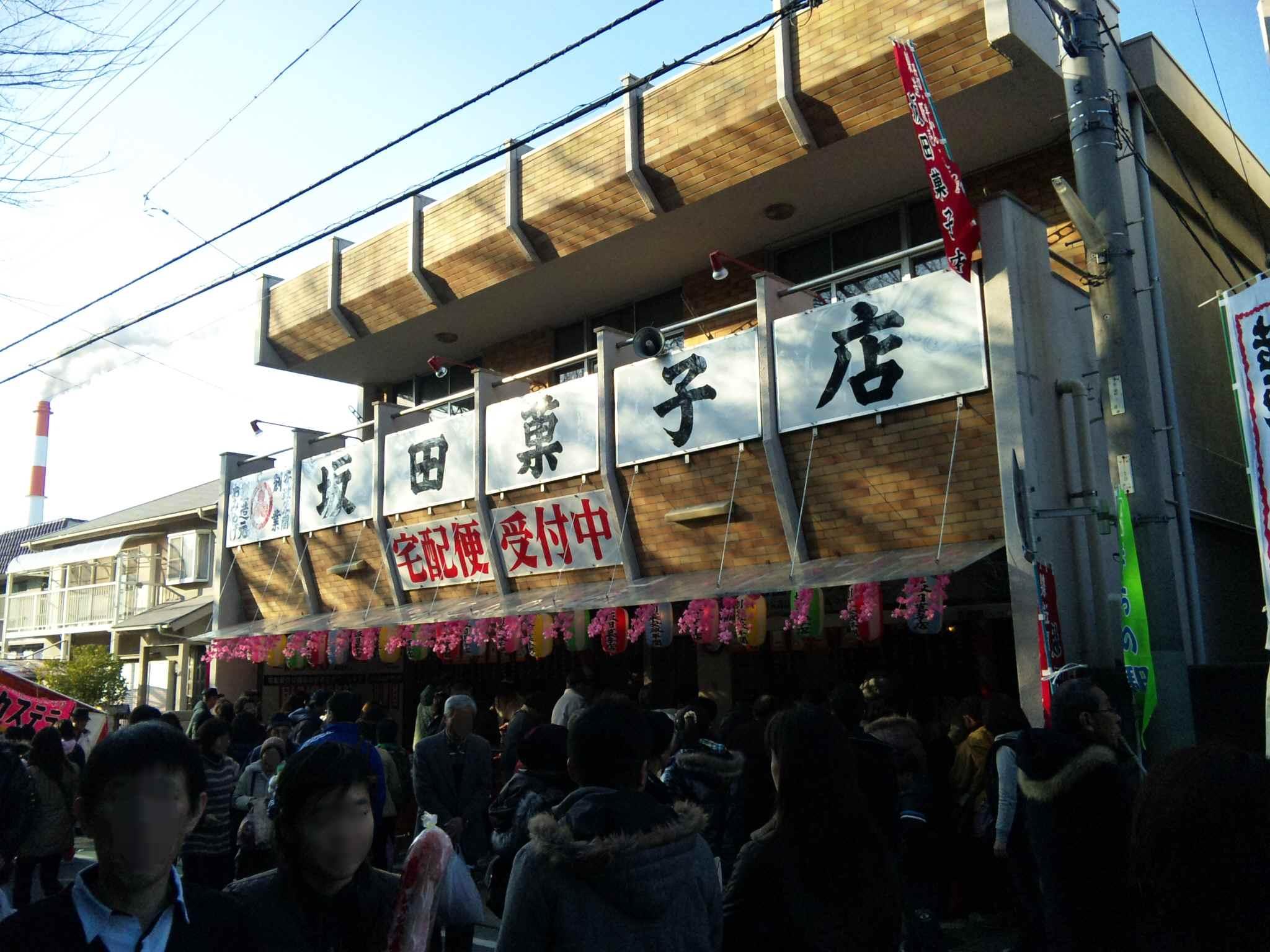 坂田菓子店
