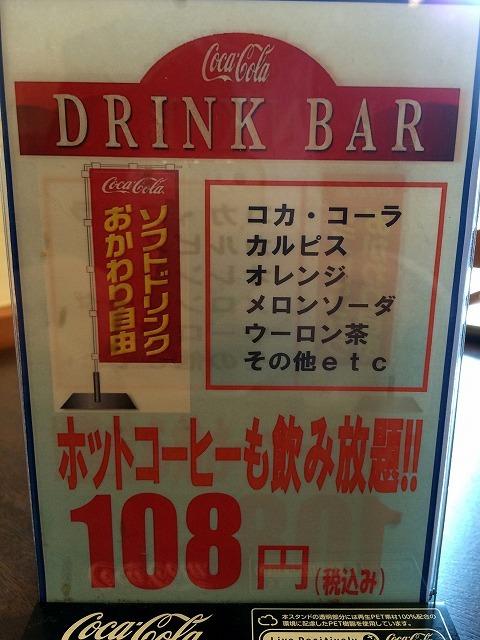 めしや食堂 茨木店