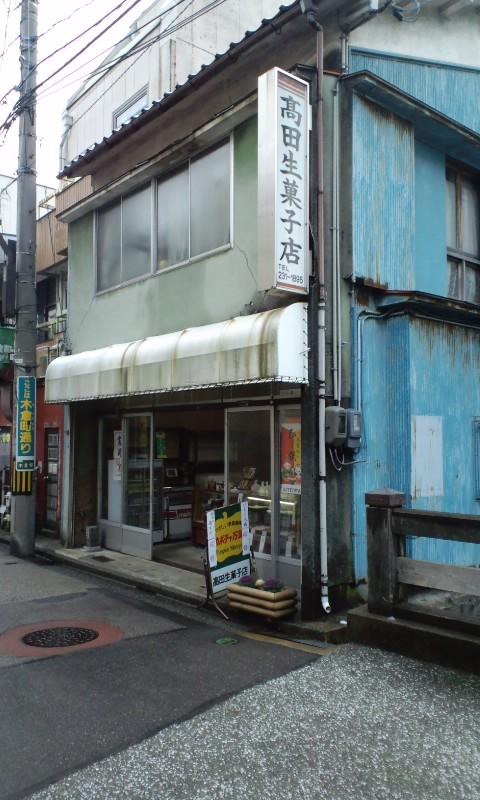 高田生菓子店