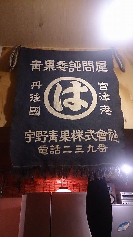舞鶴港 漁師小屋