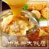 中華街大飯店 - 料理写真: