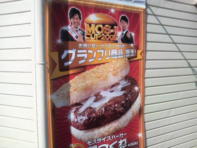 モスバーガー 豊橋花田店
