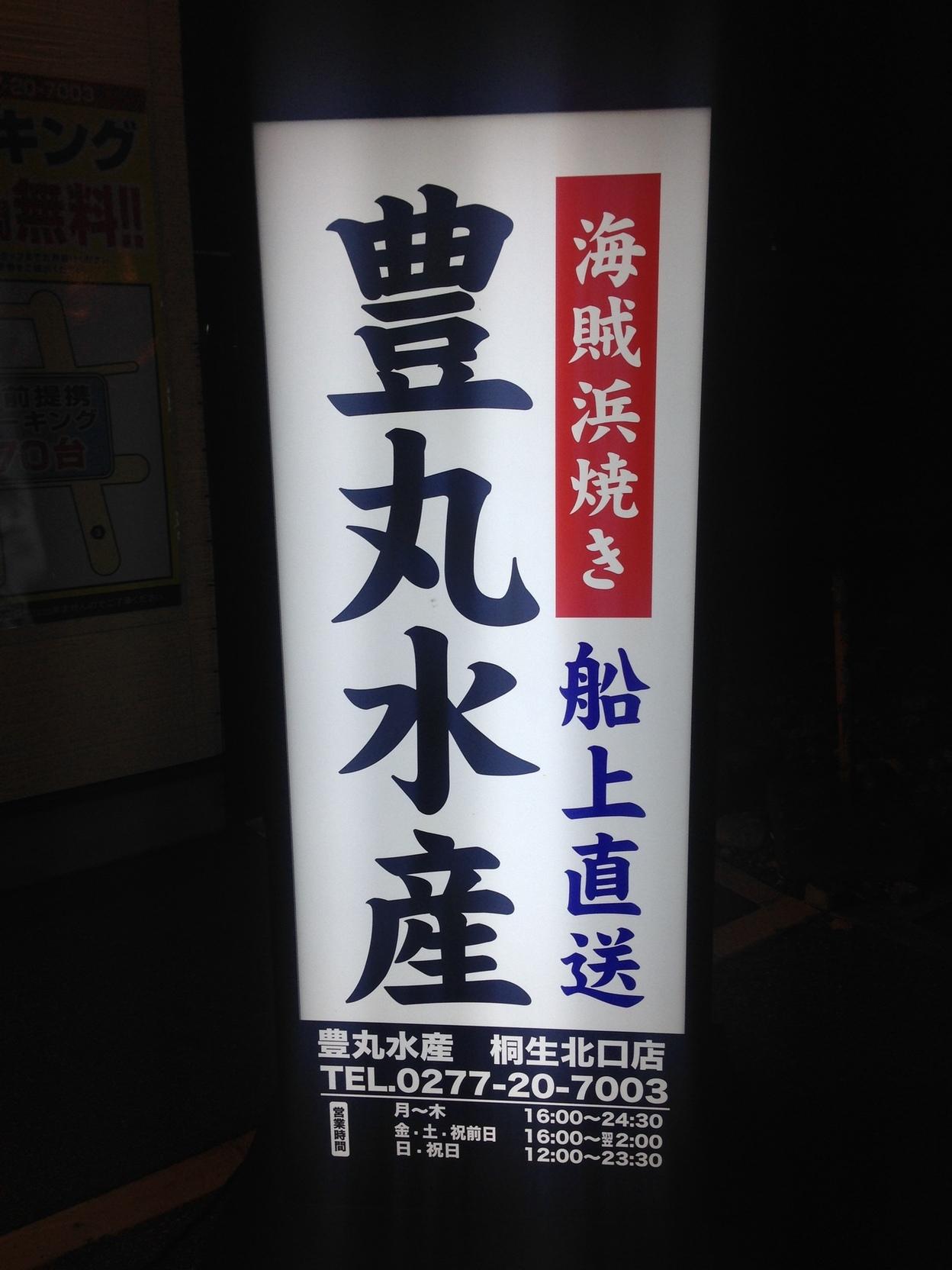 豊丸水産  桐生北口店