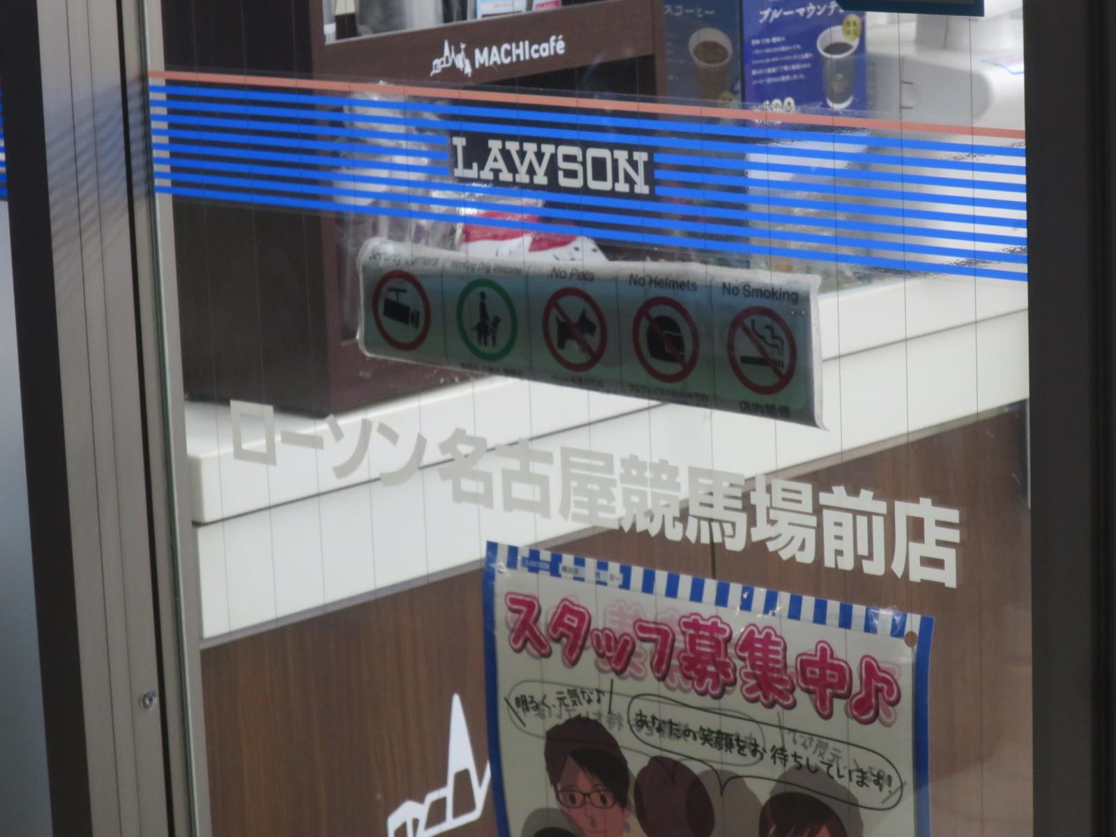 ローソン 名古屋競馬場前店