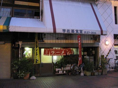 宇佐美食堂