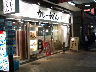 カレーうどん千吉 錦糸町店