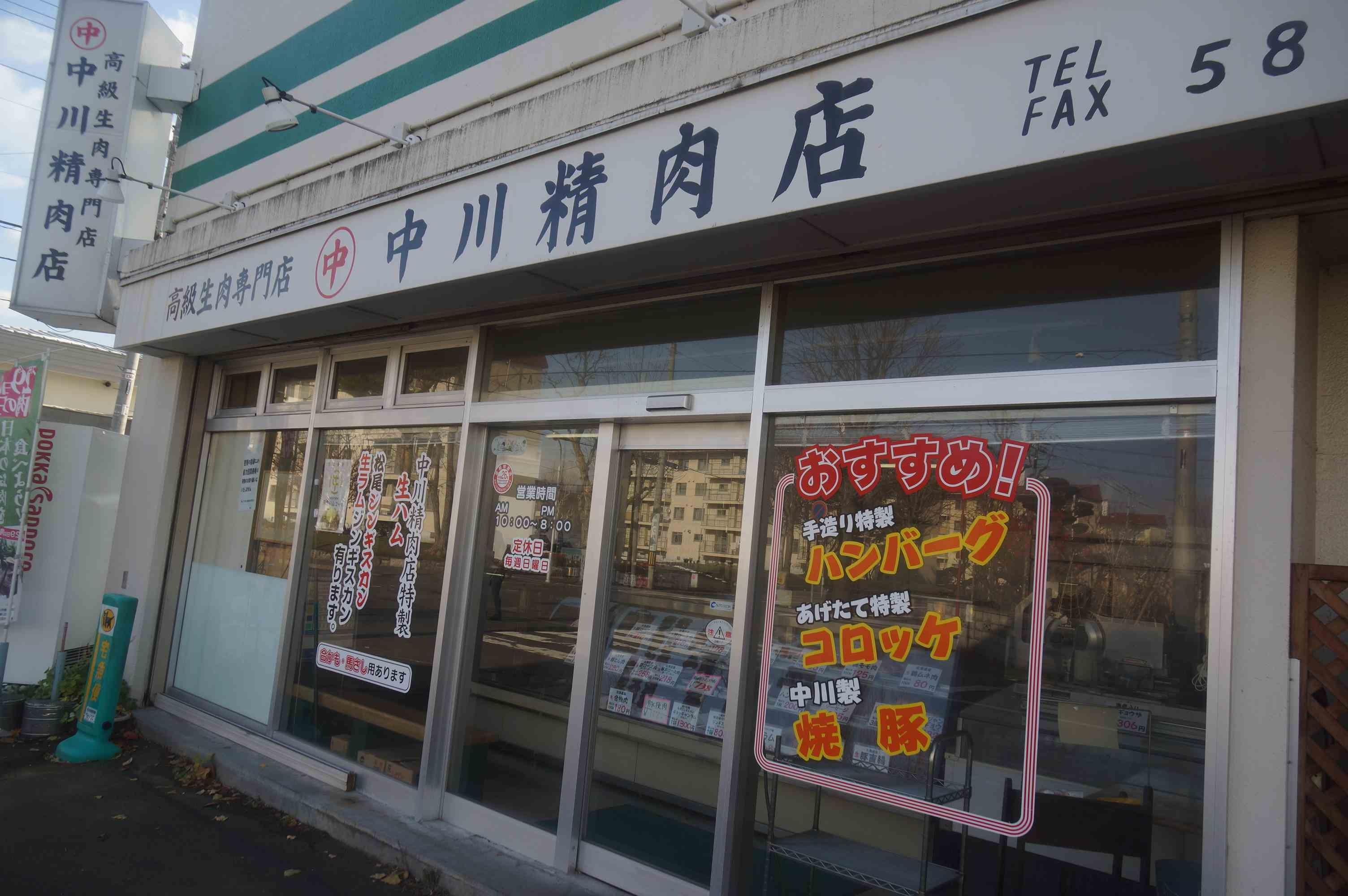 中川精肉店