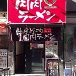 肉肉ラーメン - 2/100西新宿店