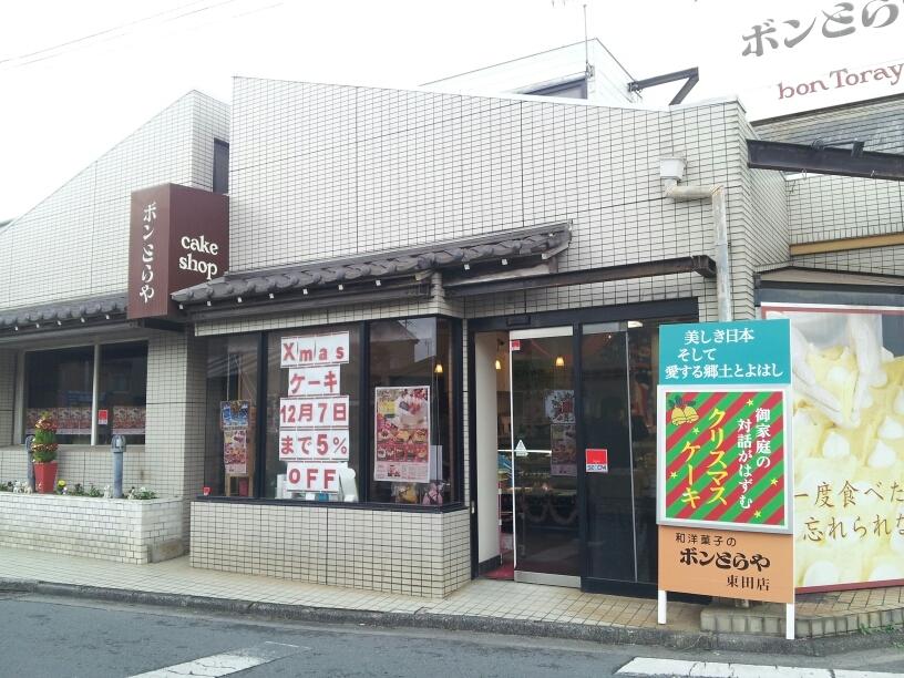 ボンとらや東田店