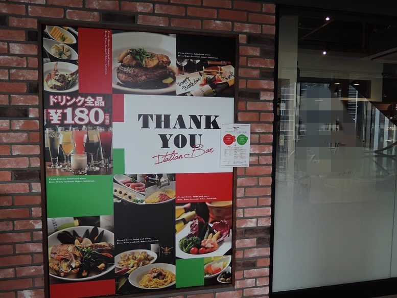 THANK YOU 栄中央店