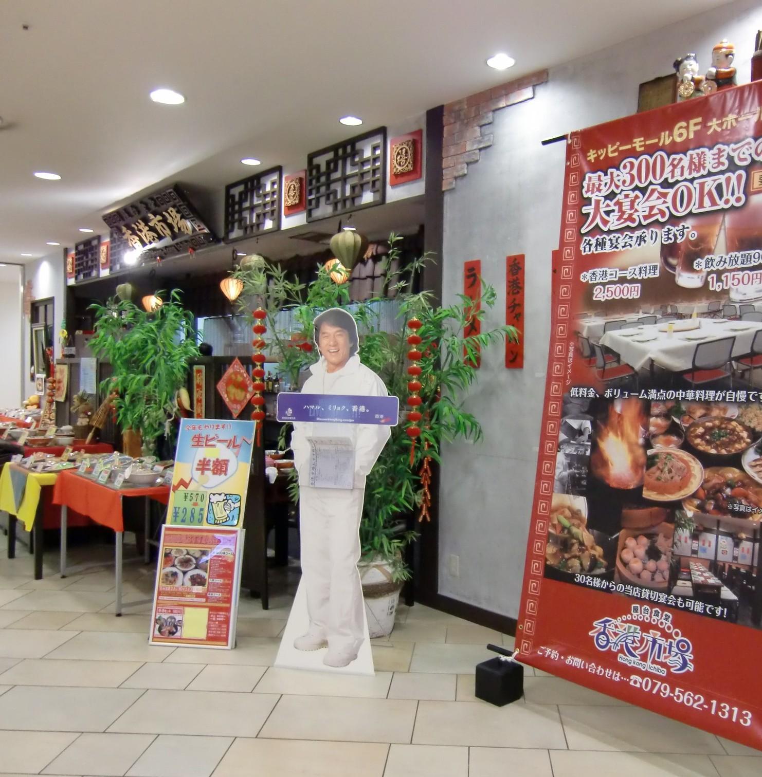 香港市場 三田店