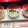 雁飯店 - 料理写真:前菜